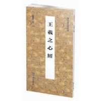 【正版直发】王羲之心经 房弘毅 新时代出版社