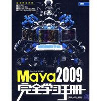 Maya 2009完全学习手册(配光盘)(完全学习手册)