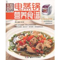 电蒸锅营养食谱