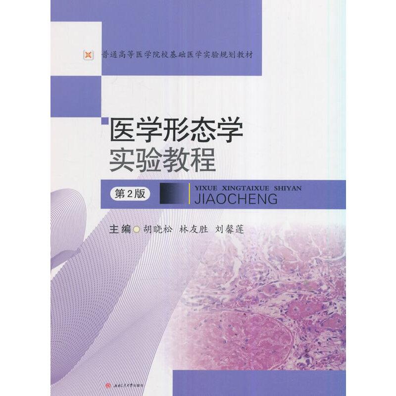 医学形态学实验教程(第2版)