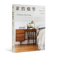 家的细节 : 打造精致简约的轻居生活