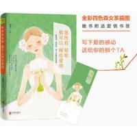 愿所有姑娘都可以嫁给爱情 摆渡人 9787550282971 北京联合出版公司