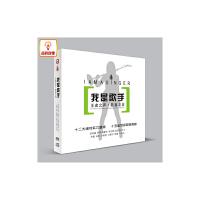正版音乐 新京文唱片 我是歌手 王者之声 歌者之音 DSD 1CD