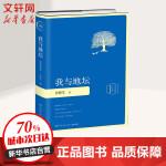 我与地坛(插图版) 湖南文艺出版社