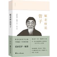 正版 《毓老师说管子》 国学 中华人文传统 管仲思想 中国政治思想实践 论语 中国历史文学 文化传播