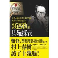 现货 钱德勒的马罗探长 雷蒙德钱德勒名作选 台版小说 包含漫长的告别 长眠不醒等 村上春树百读不厌的经典 繁体中文
