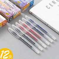 真彩0221B透明笔杆水性笔 简约学生用水笔0.5mm小清新盒装办公签字笔黑红蓝色碳素中性笔文具批发