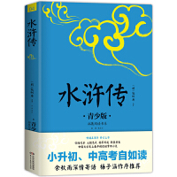 水浒传 青少插图本 5周年修订版 高高直营图书 民主与建设出版社