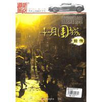 道听途说家佳听书馆-十月围城前传(8CD)