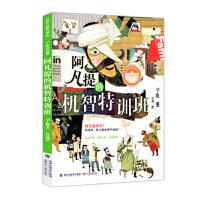 正版 台湾儿童文学馆.子鱼说故事--阿凡提的机智特训班 4-5-6-7-8-9-10-12岁儿童文学 一二年级课外 读