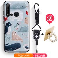 华为nova 5i手机壳GLK-AL00保护套全包边硅胶防摔软卡通浮雕男女