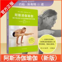 阿斯��伽瑜伽(新版) 循序�u�M����B瑜伽指��培�教材阿斯��加自�W入�T��籍 �痈械蔫べそ叹��n程指南 健身�充N��籍