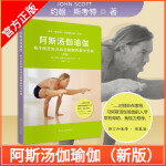 阿斯汤伽瑜伽(新版) 循序渐进练习动态瑜伽指导培训教材阿斯汤加自学入门书籍 动感的瑜伽教练课程指南 健身畅销书籍