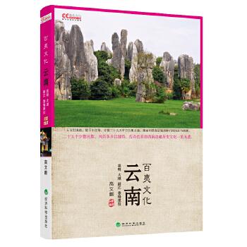 云南 百夷文化