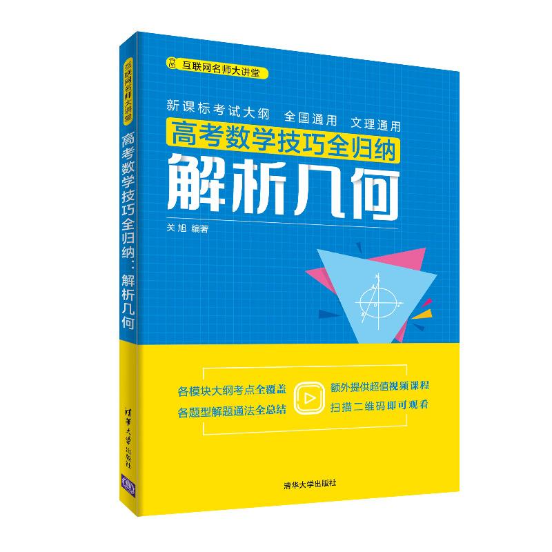 高考数学技巧全归纳:解析几何 2021年高考适用,随书额外提供超值视频课程