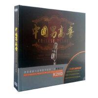 【正版现货】中国男高音 2CD 黑胶精选 星文唱片 车载CD 发烧碟