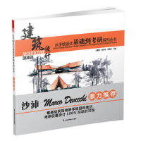 从手绘设计基础到考研系列丛书:建筑设计 徐志伟 9787553722856 江苏科学技术出版社