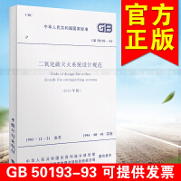 GB 50193-1993 二氧化碳灭火系统设计规范(2010年版 )