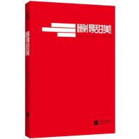 【正版二手书9成新左右】懒得甜美 暖小团 江苏文艺出版社