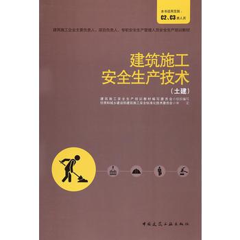 【二手书8成新】建筑施工安全生产技术(土建 建筑施工安全生产培训教材编写委员会 中国建筑工业出版社