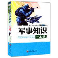 学生应该知道的课外知识丛书:军事知识一本通 《军事知识一本通》编写组 9787510025570