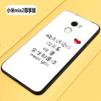 小米mix2陶瓷尊享版手机壳玻璃小米mix2s保护套软硅胶防摔男女网红同款确认眼神情侣款