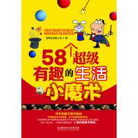 58个超级有趣的生活小魔术