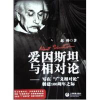 """爱因斯坦与相对论―― 写在""""广义相对论""""发表100周年之际"""