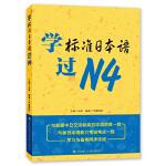 学标准日本语过N4