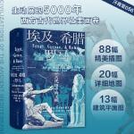 汗青堂丛书056・埃及、希腊与罗马: 古代地中海文明