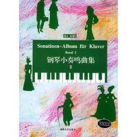正版图书 钢琴小奏鸣曲集(ⅡBA6549)
