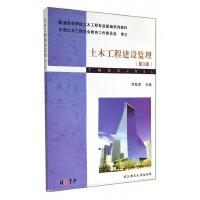 土木工程建设监理(第3版普通高等学校土木工程专业新编系列教材
