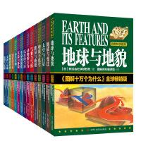 图解十万个为什么全球畅销版(全15册)