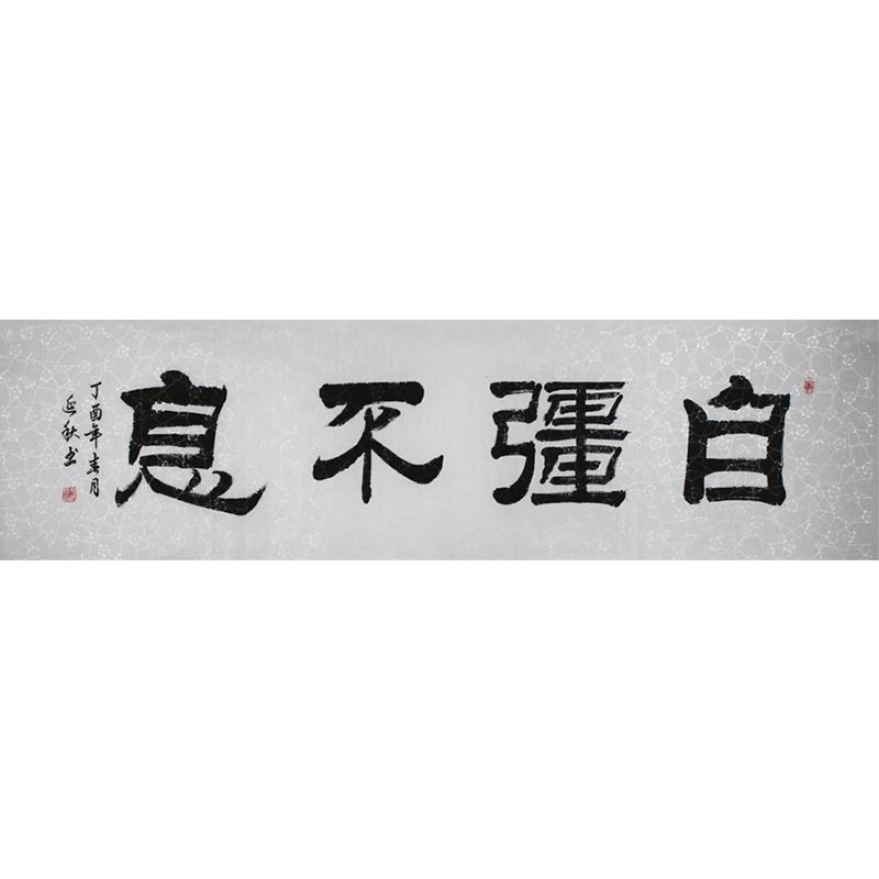 赵延秋《自强不息》179*48CM