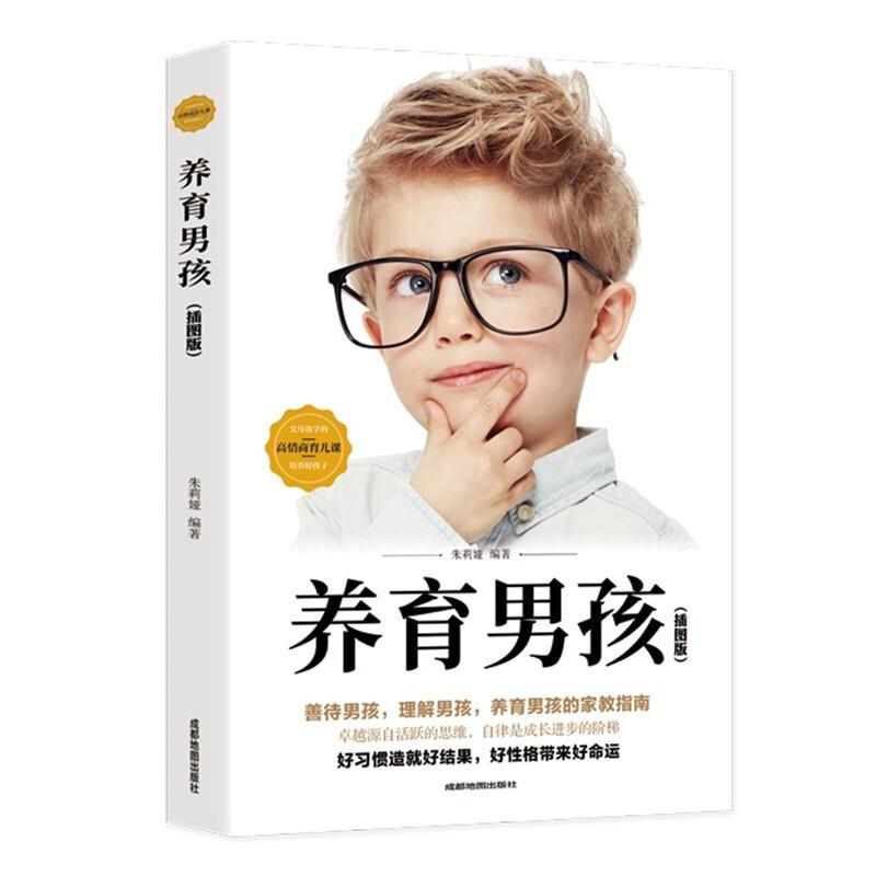 【领券减100】养育男孩 BOY  正面管教 不打不骂培养男孩 家庭教育书籍