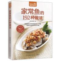 家常鱼的192种做法 做鱼的菜谱红烧鱼的做法 炒炸煎烧蒸烤拌煮鱼技巧 炒锅电锅微波炉烹饪鱼料理 家庭营养健康美味鱼烹饪
