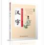 全民阅读国学普及读本――汉字 冯慧娟 9787546973876