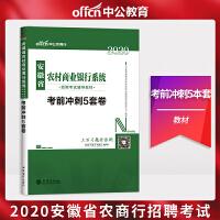 中公教育2020安徽省农村商业银行系统招聘考试:考前冲刺5套卷