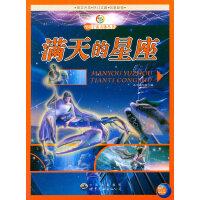 满天的星座(漫游宇宙天体丛书) 《满天的星座》编写组 9787510028700