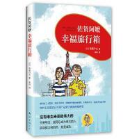 佐�R阿�� : 幸福旅行箱,(日)�u田洋七,南海出版公司【正版保�C】