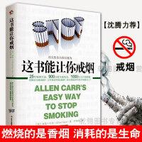 这本书能让你戒烟 这书能帮你戒烟养生保健 亚伦卡尔 沈腾微博 烟民戒烟指导方法 家庭健康医生畅销书籍神器
