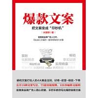 爆款文案(前奥美金牌广告人力作)(电子书)