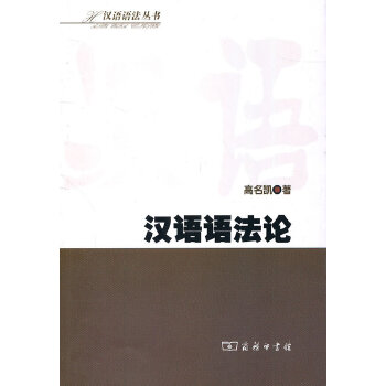 汉语语法论(pdf+txt+epub+azw3+mobi电子书在线阅读下载)