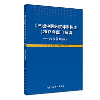 《三级中医医院评审标准(2017年版)》解读 ――药事管理部分