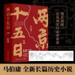 两京十五日(全两册)