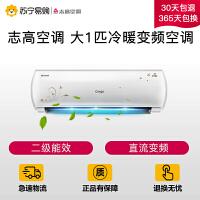 【苏宁易购】志高空调 大1匹冷暖变频智能空调挂机 NEW-GV9BS1H2Y2 二级能效