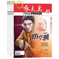 啄木鸟杂志2020年全年杂志订阅公安法制文学书籍3月起订 1年共12期