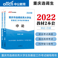 中公教育2020重庆市选调优秀大学生到基层工作考试:申论+行测(教材) 2本套