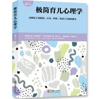 正版 棘手孩子 理解孩子的天生气质帮父母正确引导和养育调皮捣蛋难缠难养的孩子父母的语言捕捉儿童敏感期教育孩子的书籍