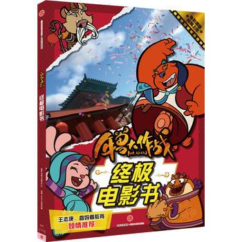 年兽大作战 电影书 坏猴子电影生产队 原著;HOMO工作室 改编 9787508657387